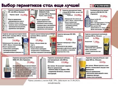 Выбор герметиков