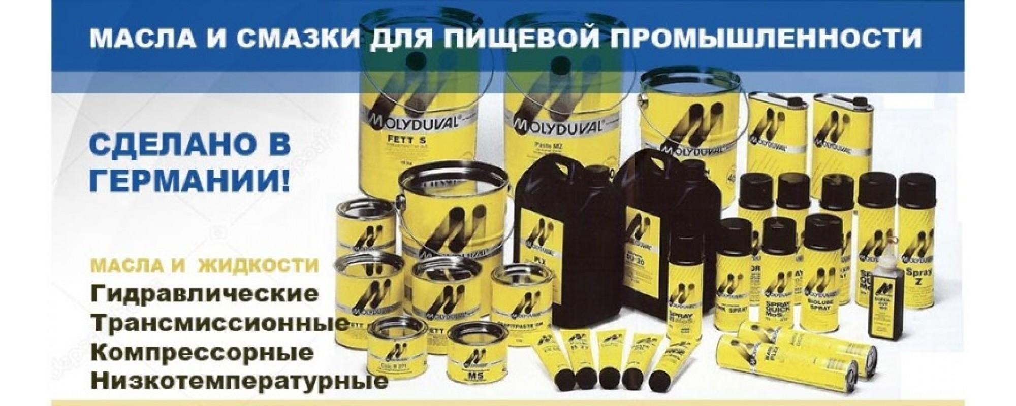 Промышленные масла и смазки, пищевые смазки MOLYDUVAL