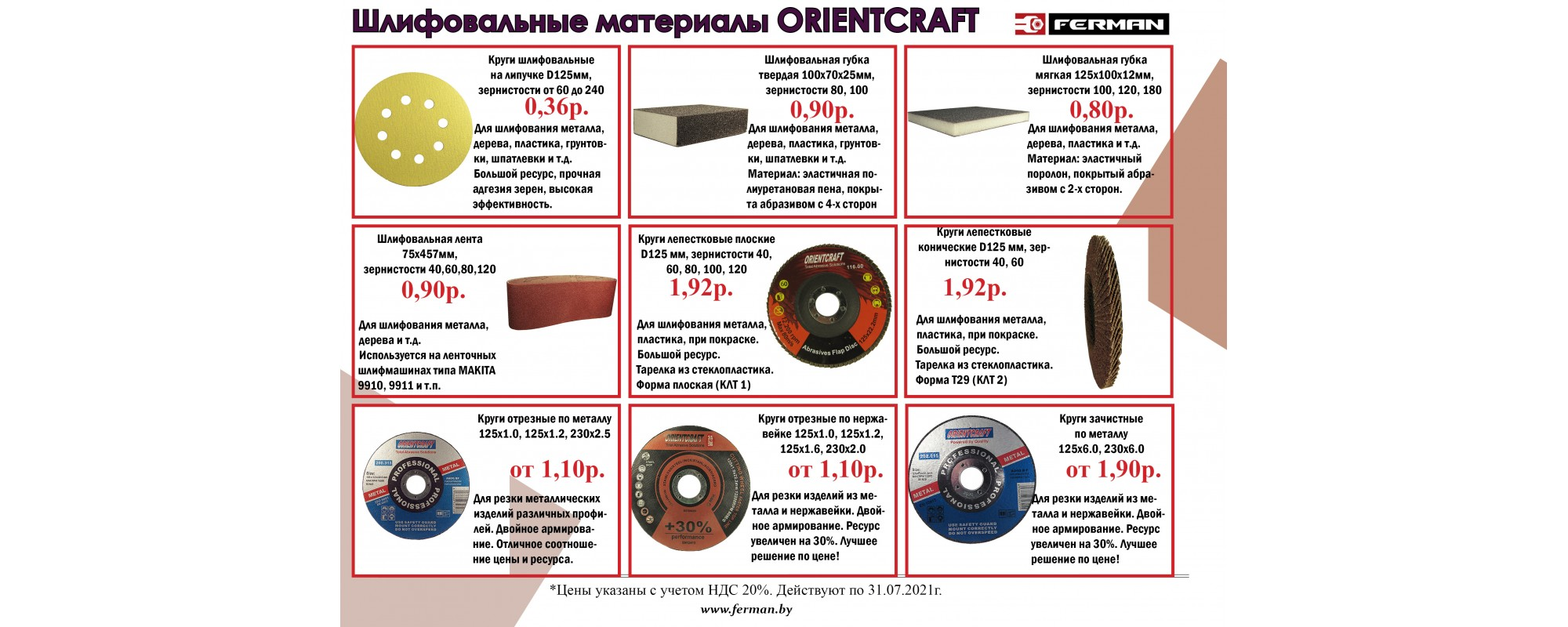 Шлифовальные материалы ORIENTCRAFT