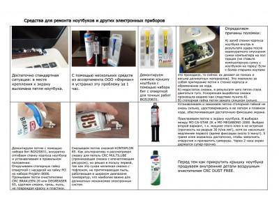 Материалы и инструменты для ремонта ноутбуков, телефонов и других электронных приборов