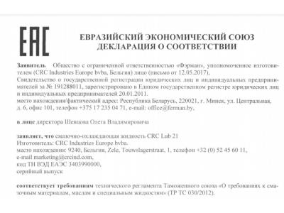 Декларация о соответствии CRC LUB 21